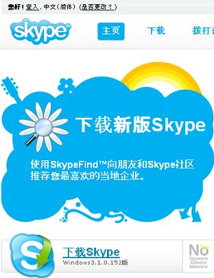 China dice adiós a Skype
